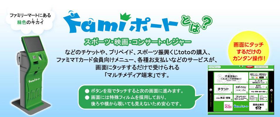ファミリーマートでプレミアム食事券を発券できるFamiポート
