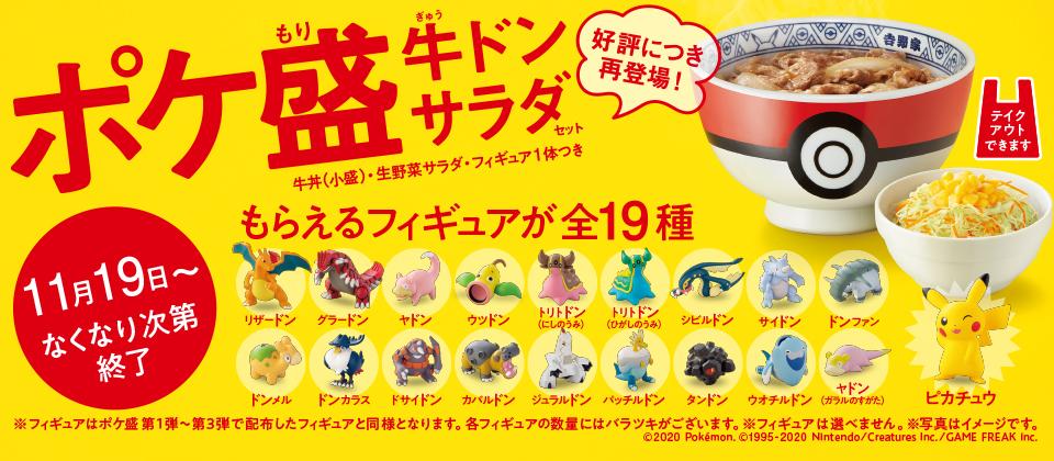 ポケ盛り牛丼サラダセットについてくるポケモンのフィギュア