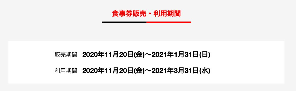 東京|GoToEatプレミアム食事券の販売期間・利用期間