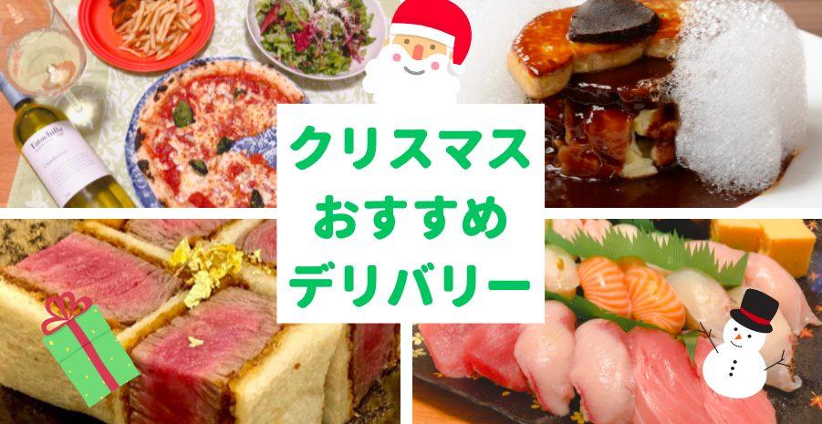 おうちクリスマスデリバリー特集