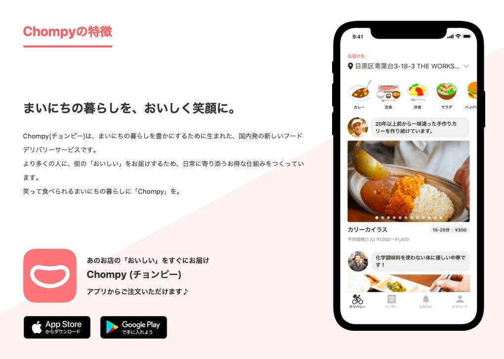 Chompy(チョンピー)ってどんなデリバリーアプリ?