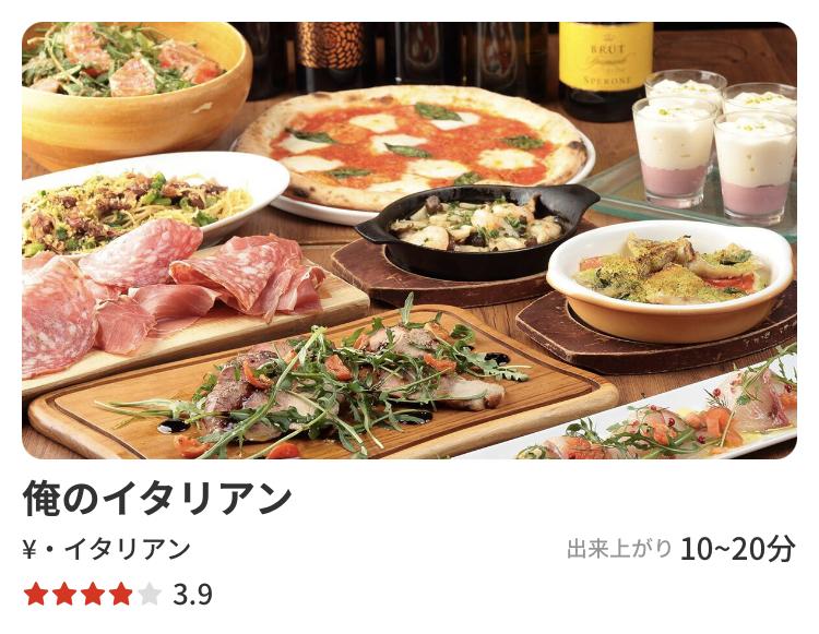 俺のイタリアンのデリバリー対応店舗(menu)
