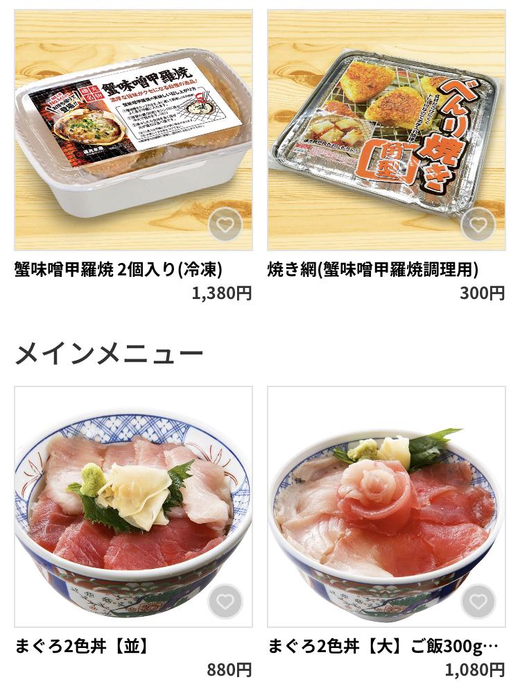 磯丸水産の名物 蟹味噌甲羅焼きはデリバリーできる