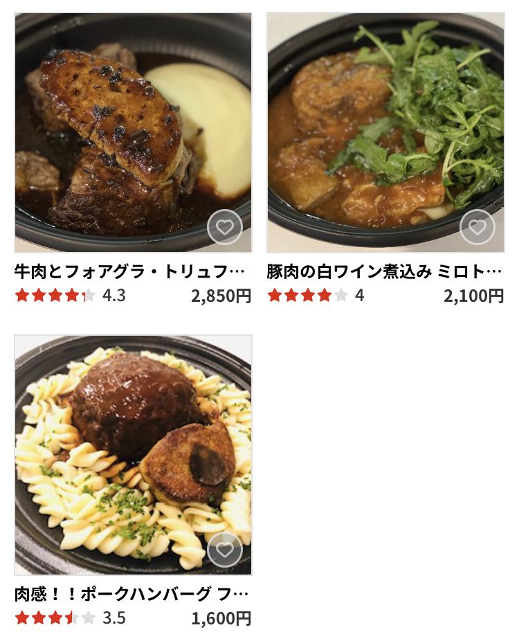 俺のフレンチ神楽坂店はデリバリーアプリmenu対応メニュー(ロッシーニほか)