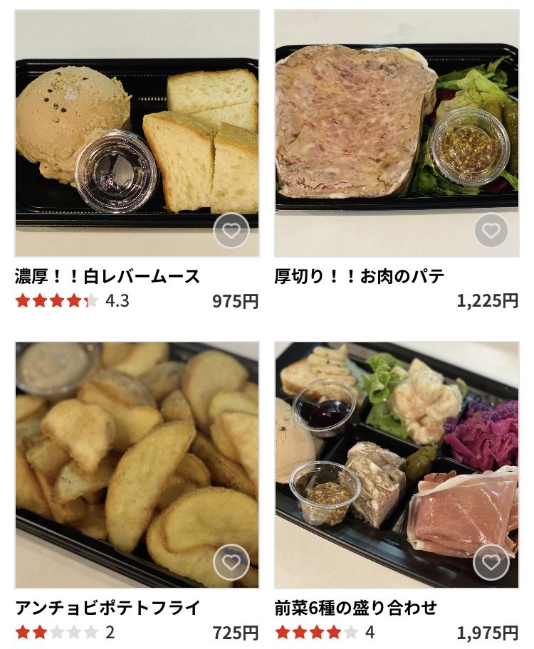 俺のフレンチデリバリーアプリmenu対応メニュー(前菜)