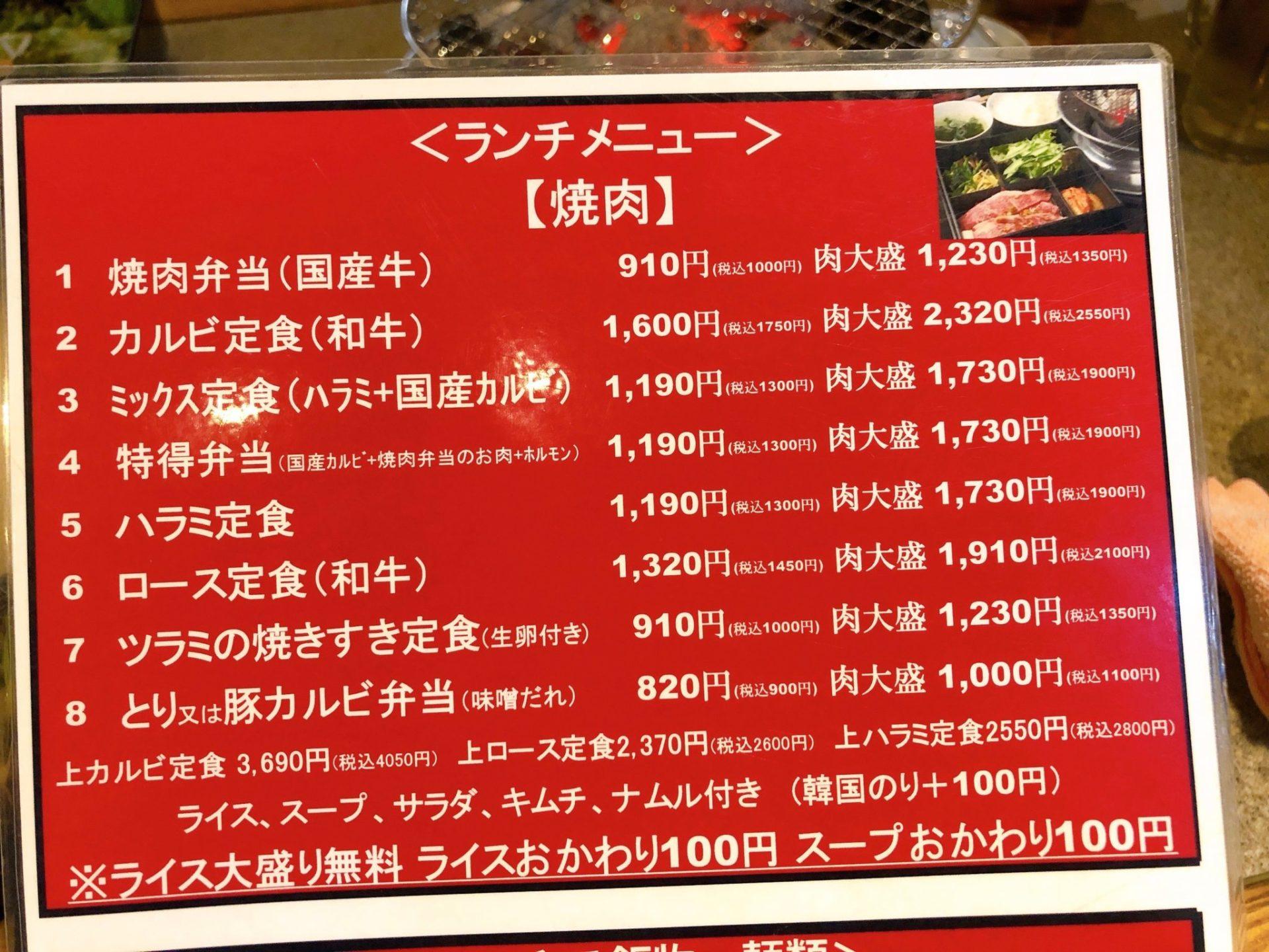 長春館(チョウシュンカン)新宿のランチメニュー