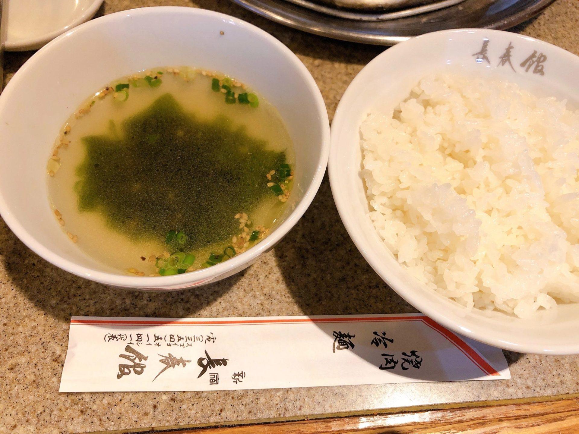 長春館(チョウシュンカン)新宿のご飯とわかめススープ