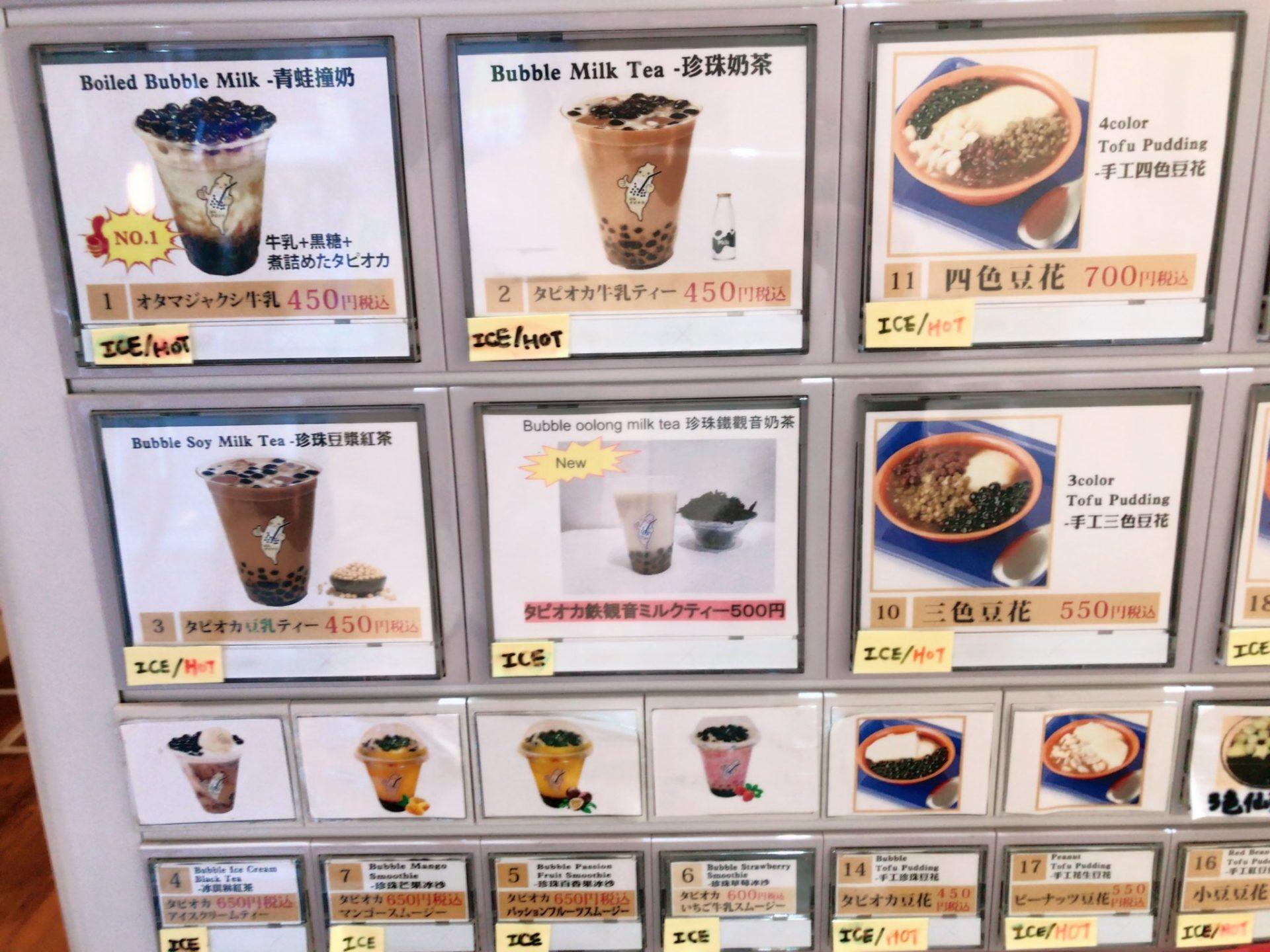 QQタピオカ(新宿御苑)のメニュー(食券販売機)