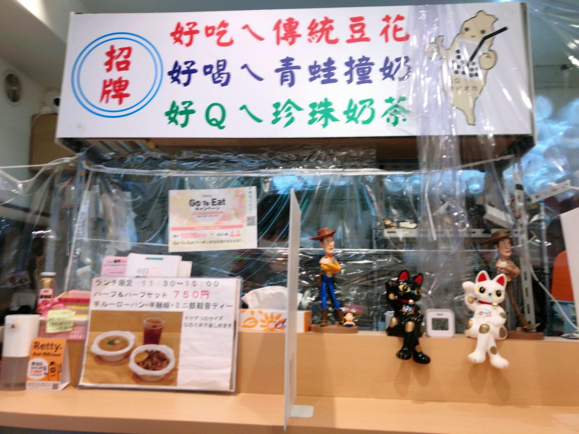 QQタピオカ(新宿御苑)の店内は台湾屋台のよう
