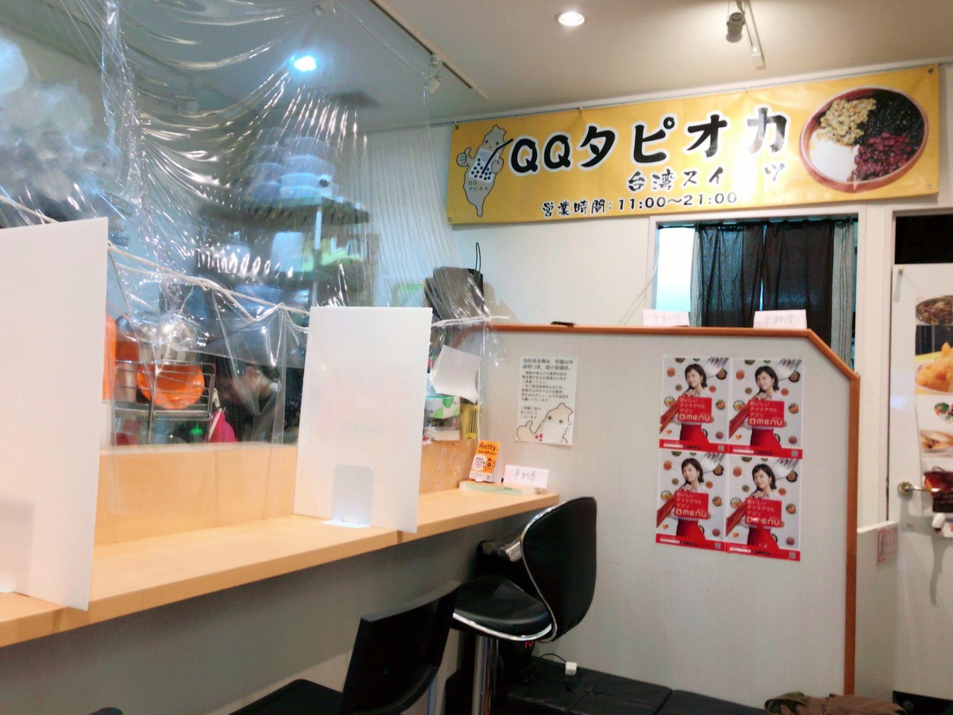 QQタピオカ(新宿御苑)のカウンター席