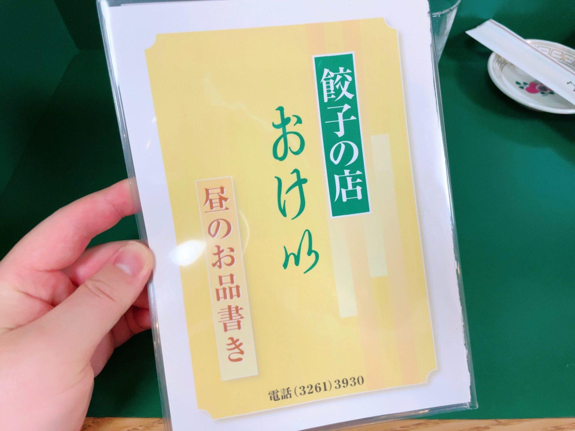 餃子の店おけ以(おけい)のおすすめメニュー
