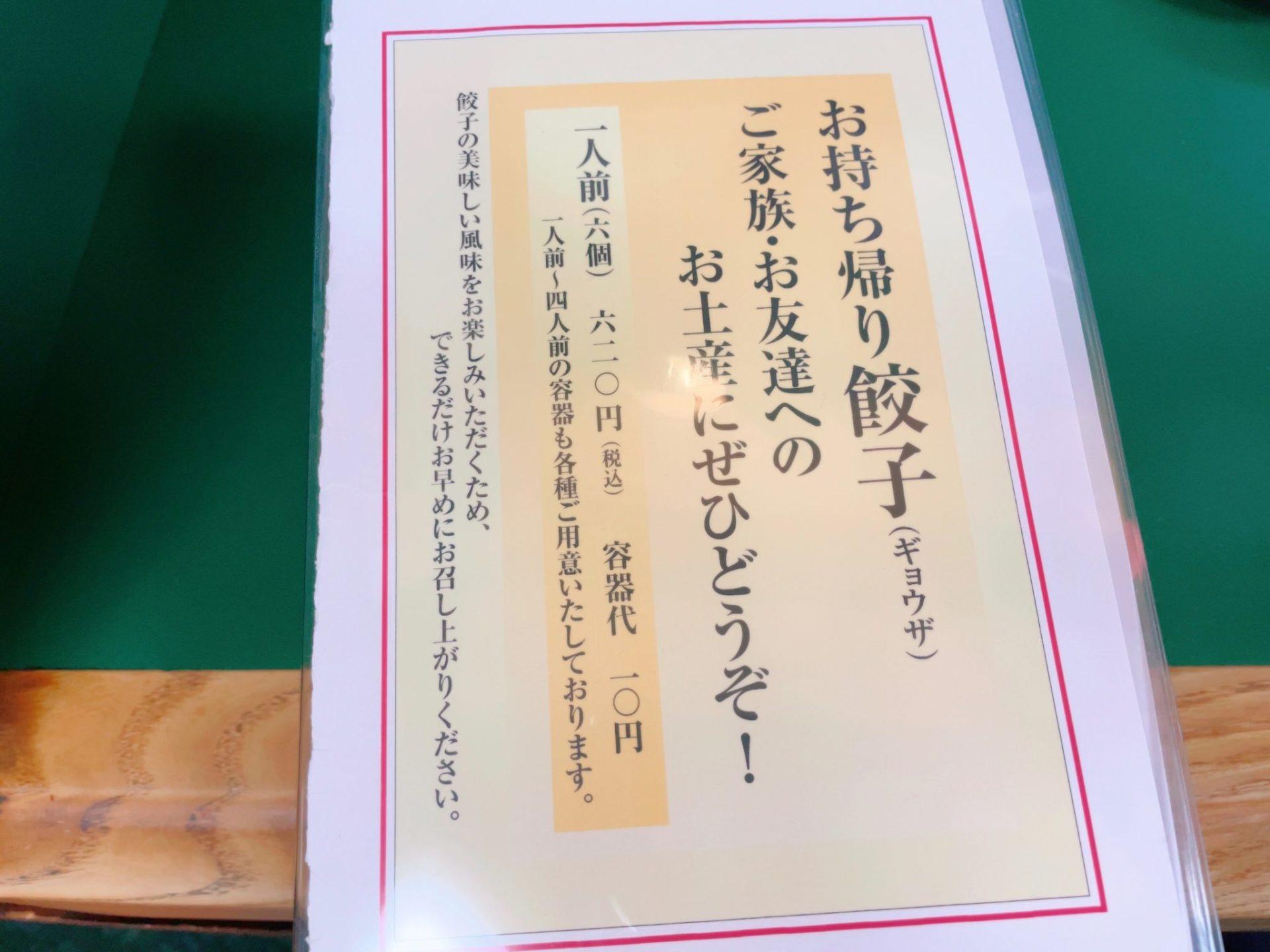 餃子の店おけ以(おけい)のテイクアウト