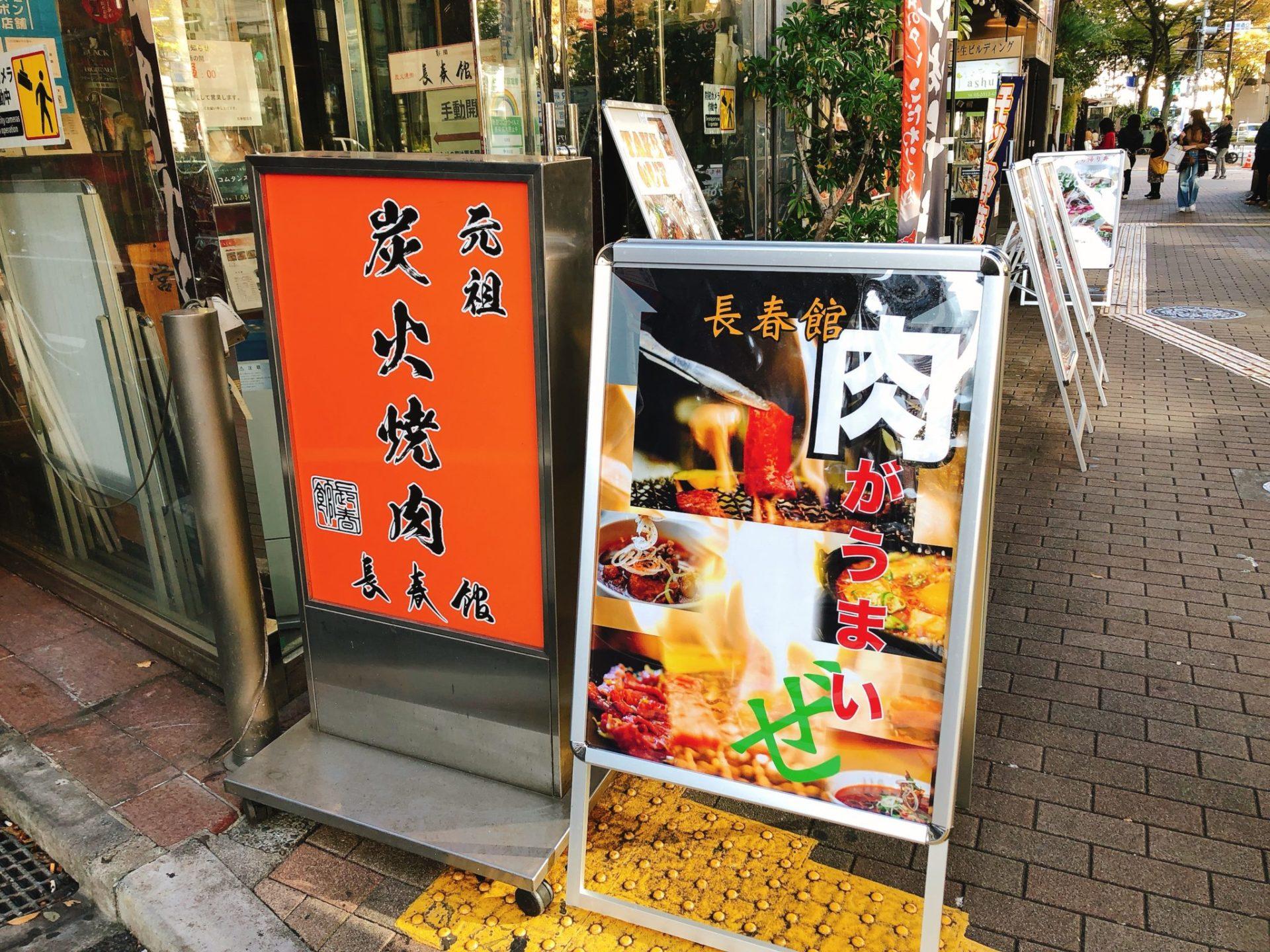 長春館(チョウシュンカン)新宿の看板