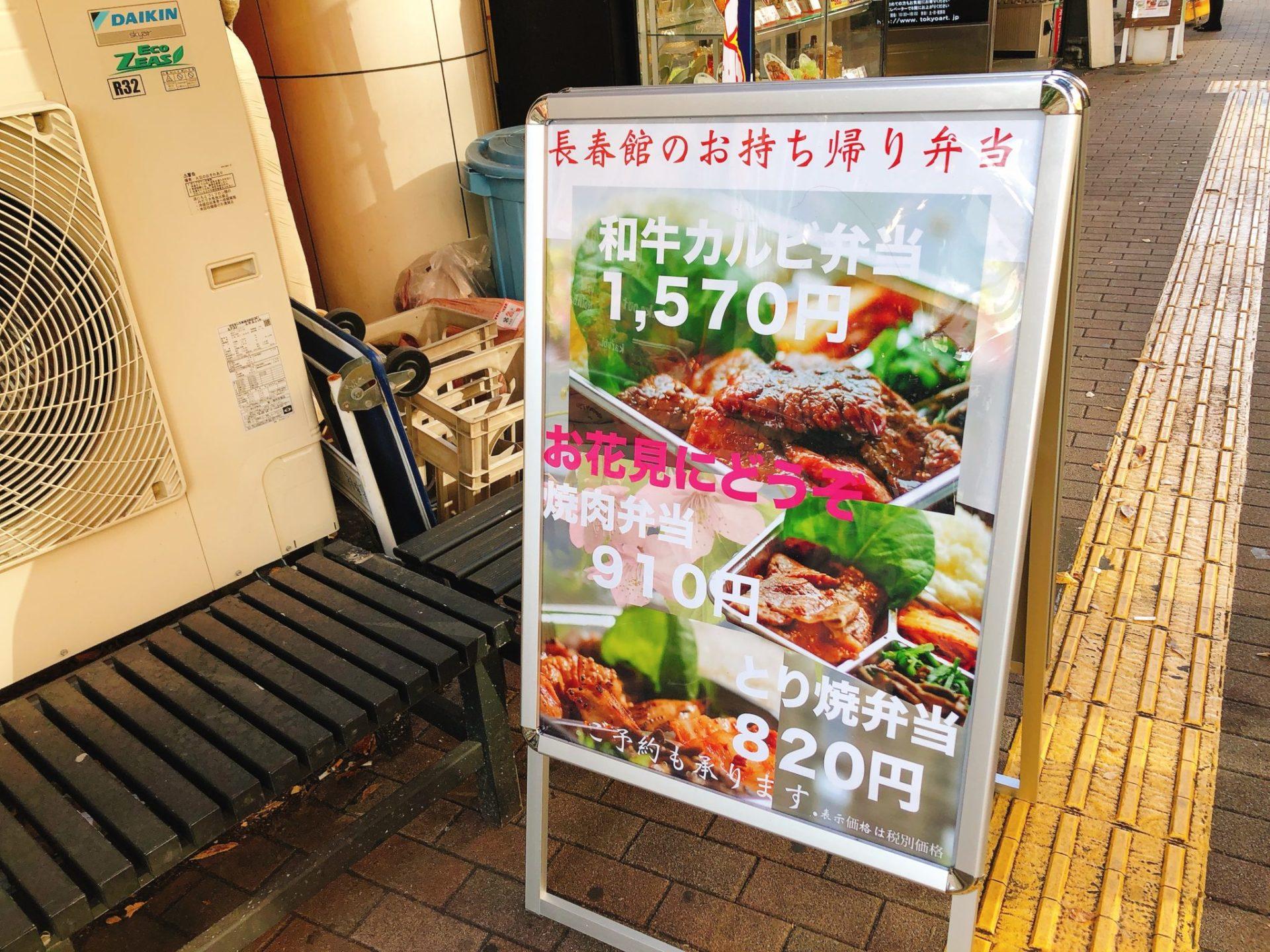 長春館(チョウシュンカン)新宿のお弁当
