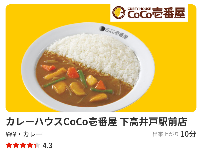 壱 配達 coco