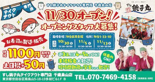 すし銚子丸千歳烏山店のアルバイト募集情報