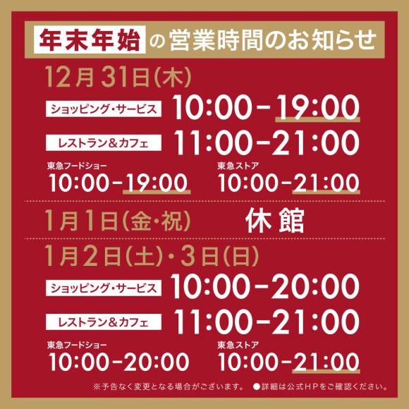 二子玉川ライズの初売りは1月2日(木)10時から