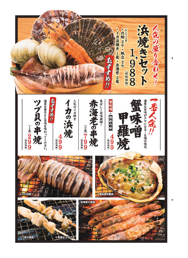 磯丸水産の名物 浜焼きセット