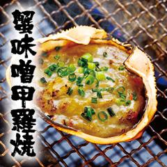 磯丸水産の名物 蟹味噌甲羅焼き