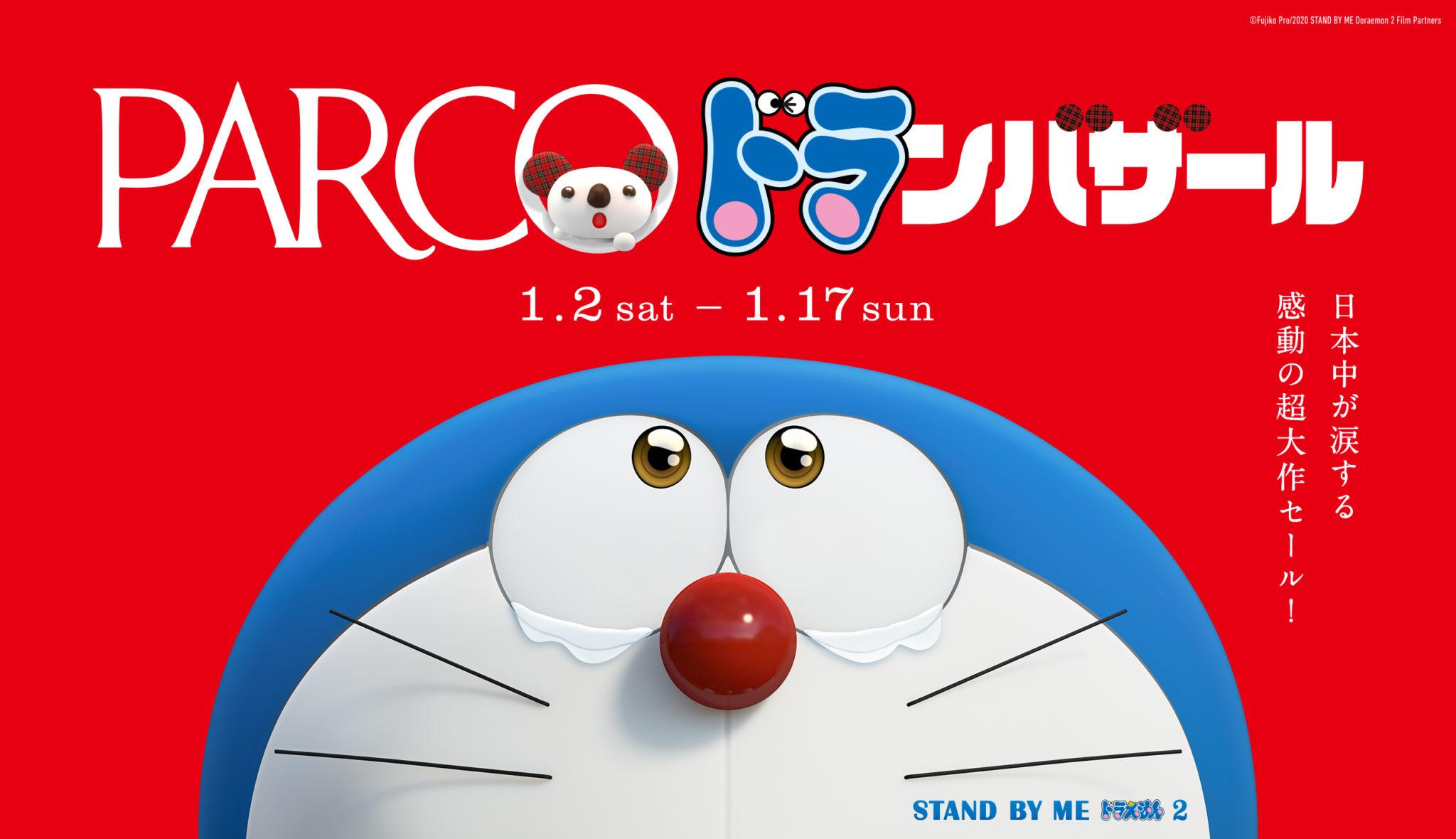 渋谷パルコ2021初売りセールは1月2日10時から