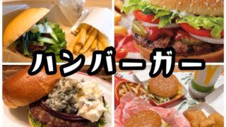 Uber Eatsで頼めるハンバーガーオススメ13選【クーポンあり】