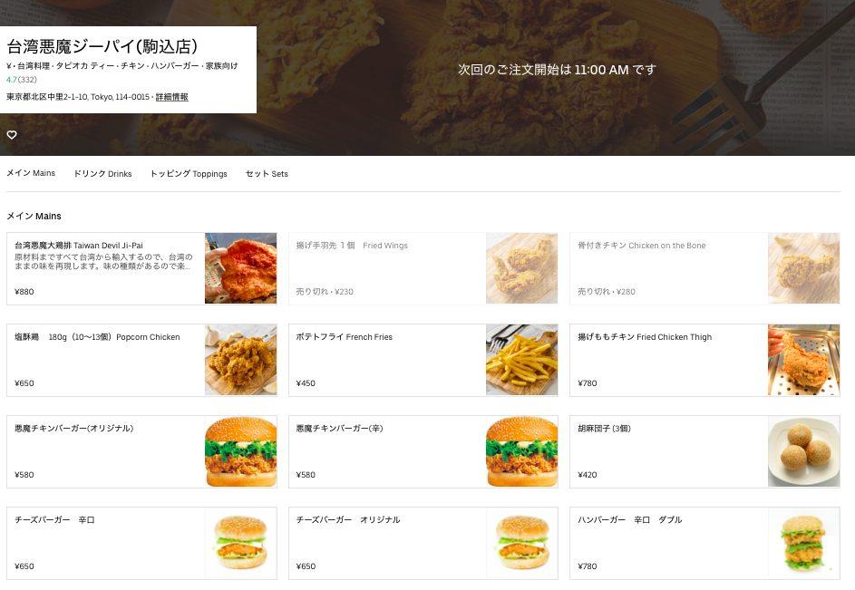 台湾悪魔ジーパイのUber Eats(ウーバーイーツ)
