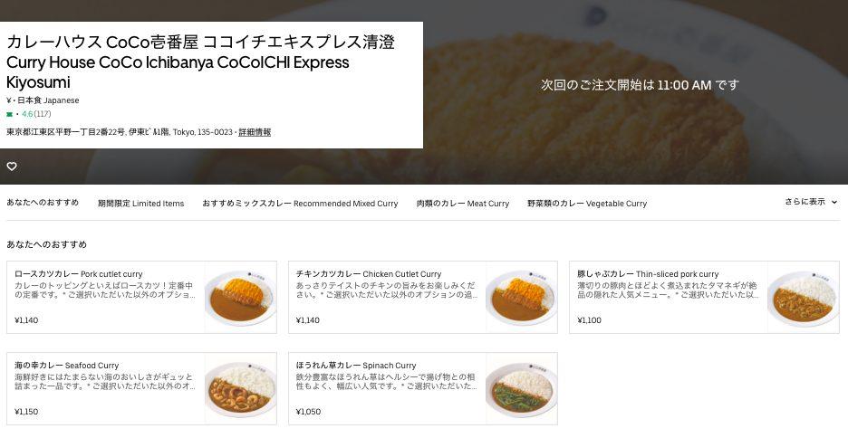 CoCo壱番屋(ココイチ)のUber Eats(ウーバーイーツ)