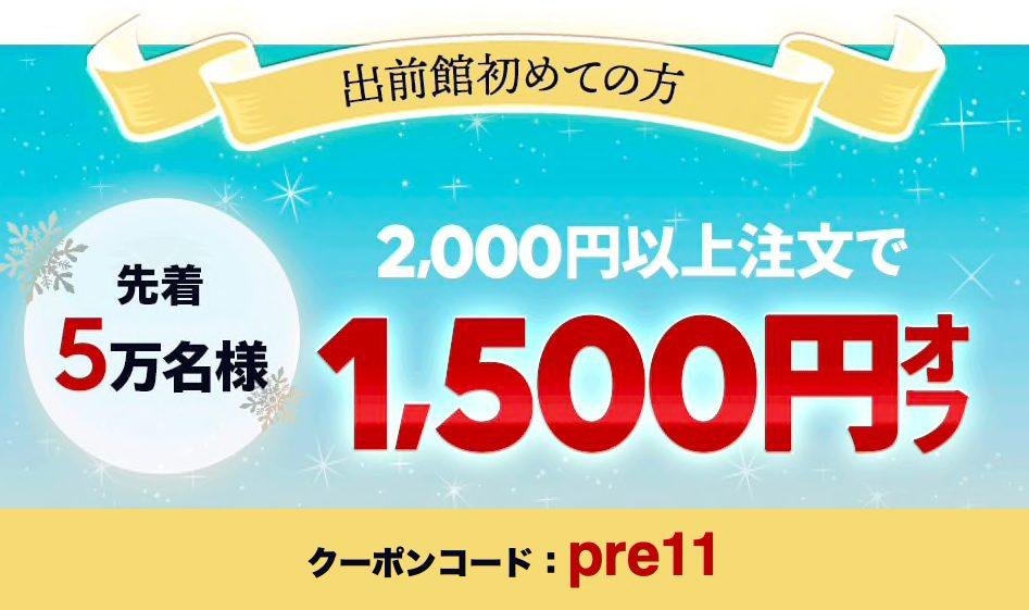 出前館のクーポン(初回限定)1,500円OFFクーポン