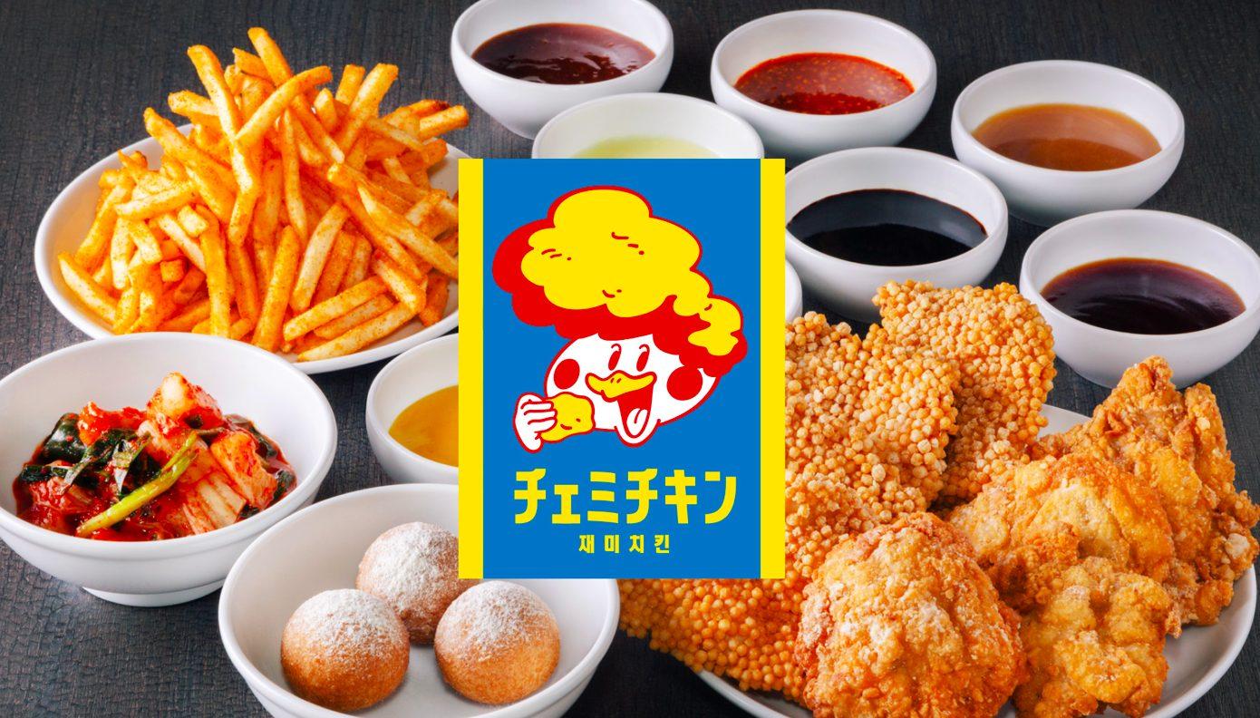 チェミチキンは株式会社フードテックキャピタルが運営する韓国屋台チキンの専門店