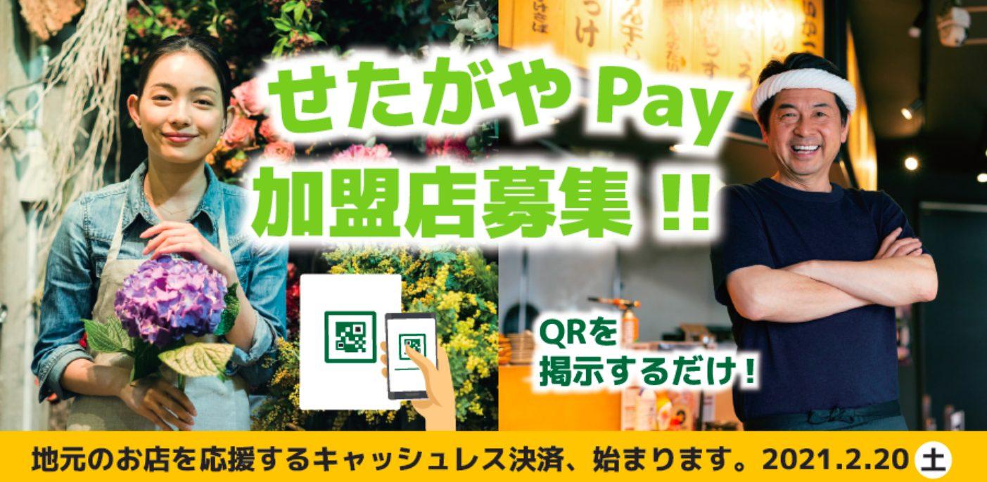 世田谷Pay(せたがやペイ)の加盟店舗募集