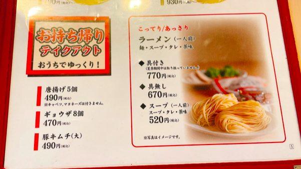 """天下一品 持ち帰り""""家麺""""のテイクアウト"""