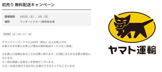 南町田グランベリーパークの初売り 無料配送キャンペーン