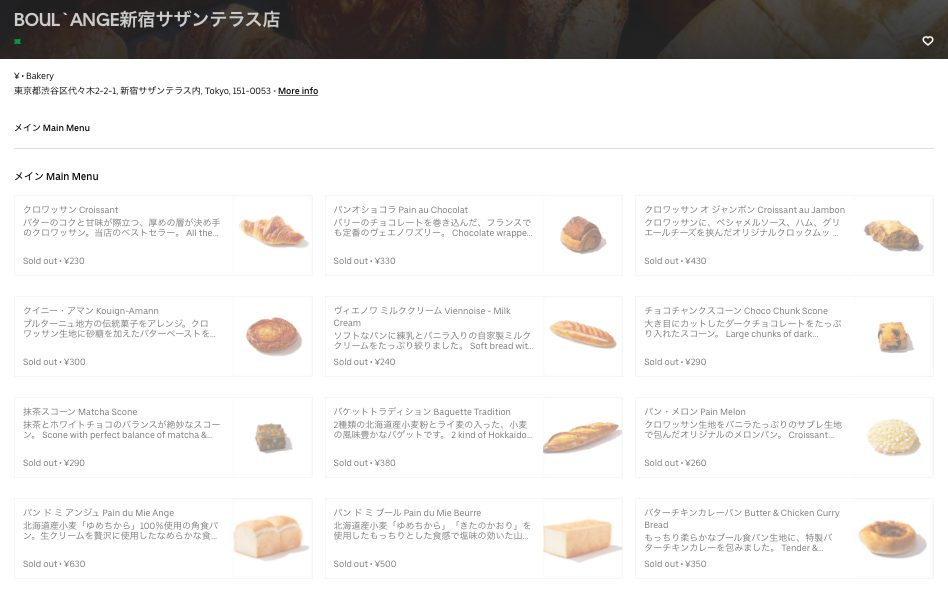【BOUL'ANGE(ブールアンジュ)新宿】サザンテラス UberEats対応