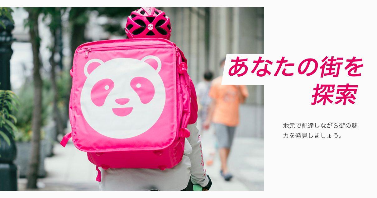 foodpanda(フードパンダ)配達員のバッグ