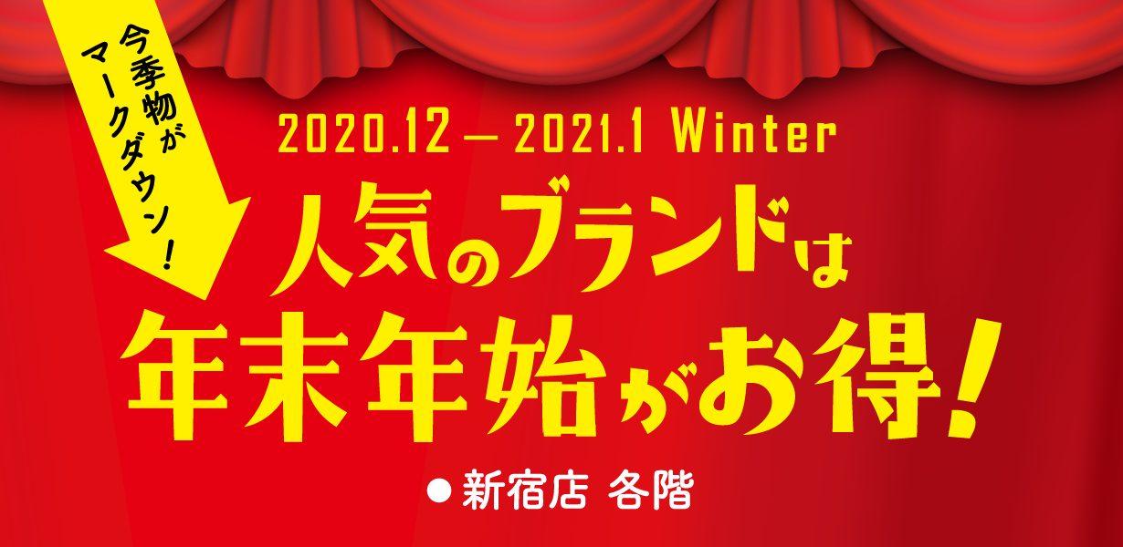 京王百貨店 新宿の初売りセールは1月2日10時から