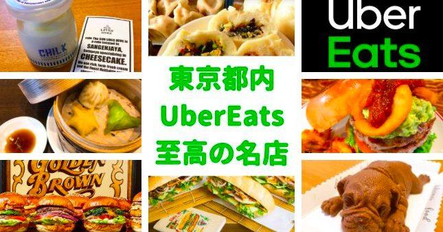 東京都内Uber Eats(ウーバーイーツ)おすすめ店