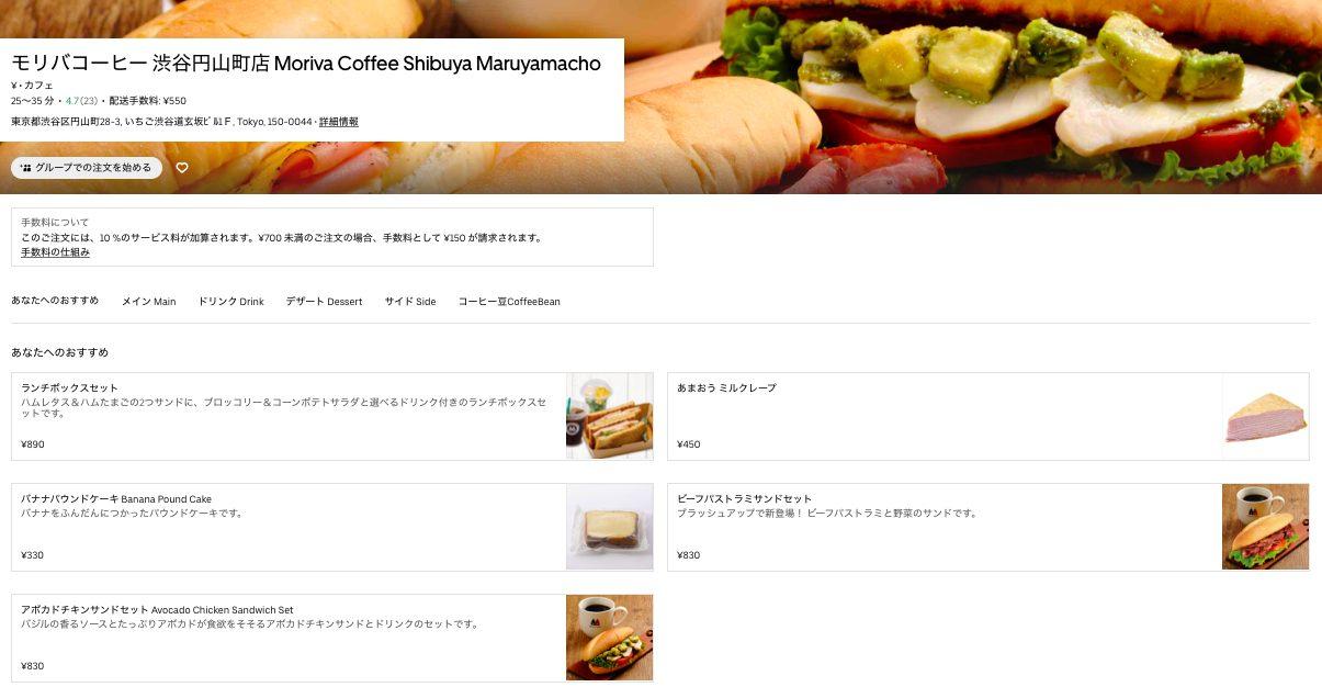 モリバコーヒーのUber Eats(ウーバーイーツ)