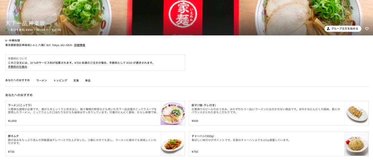 """天下一品 持ち帰り""""家麺""""のUber Eats(ウーバーイーツ)"""