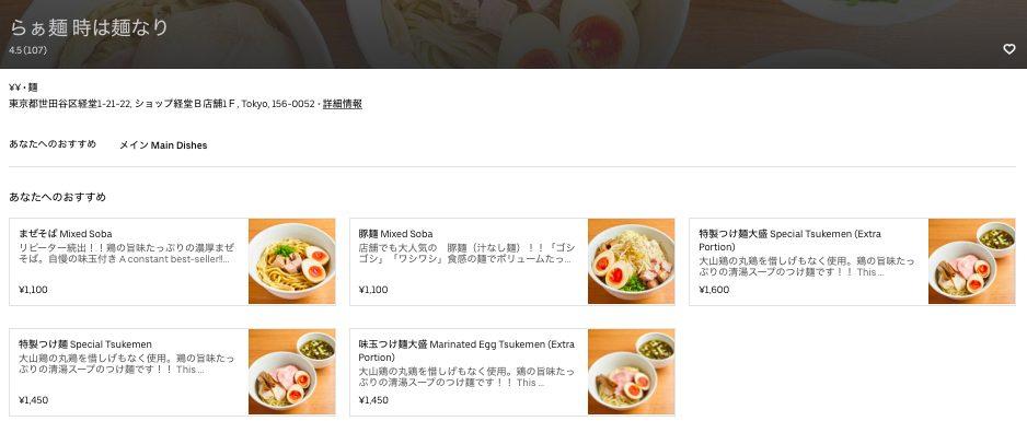 時は麺なりのUber Eats(ウーバーイーツ)