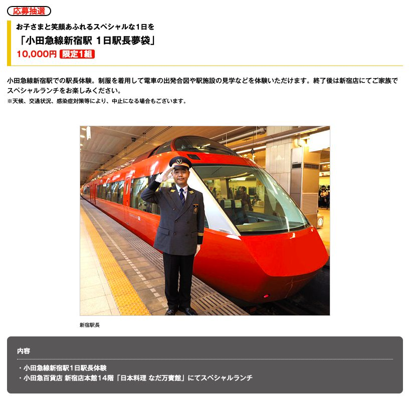 小田急百貨店新宿の福袋情報