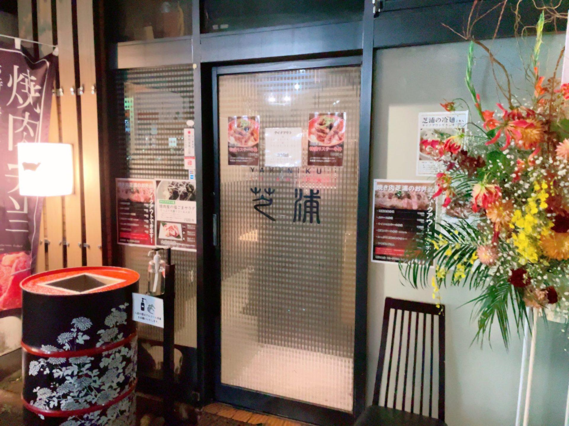 焼肉芝浦 駒沢本店の外観