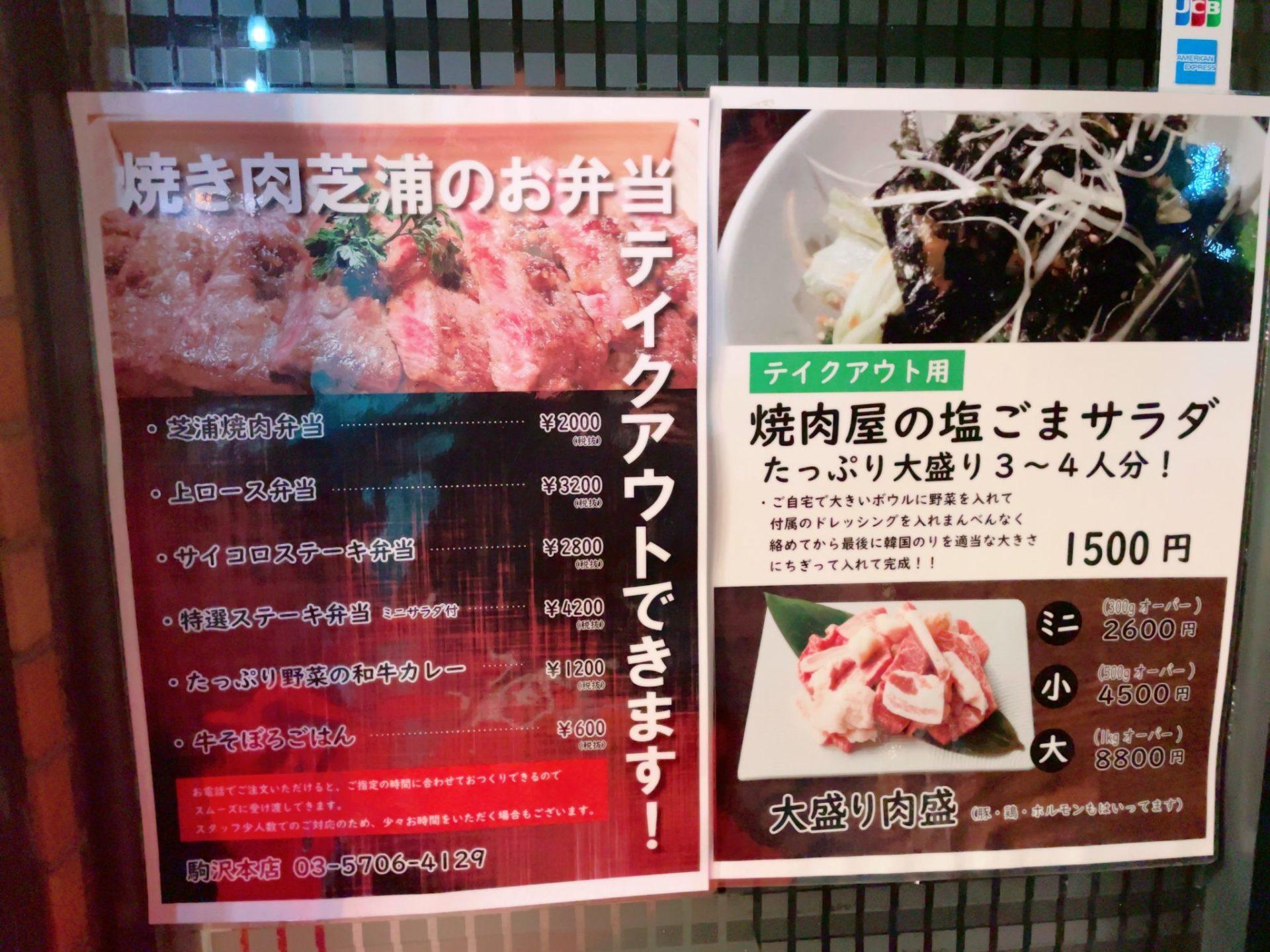 芝浦駒沢本店のテイクアウト
