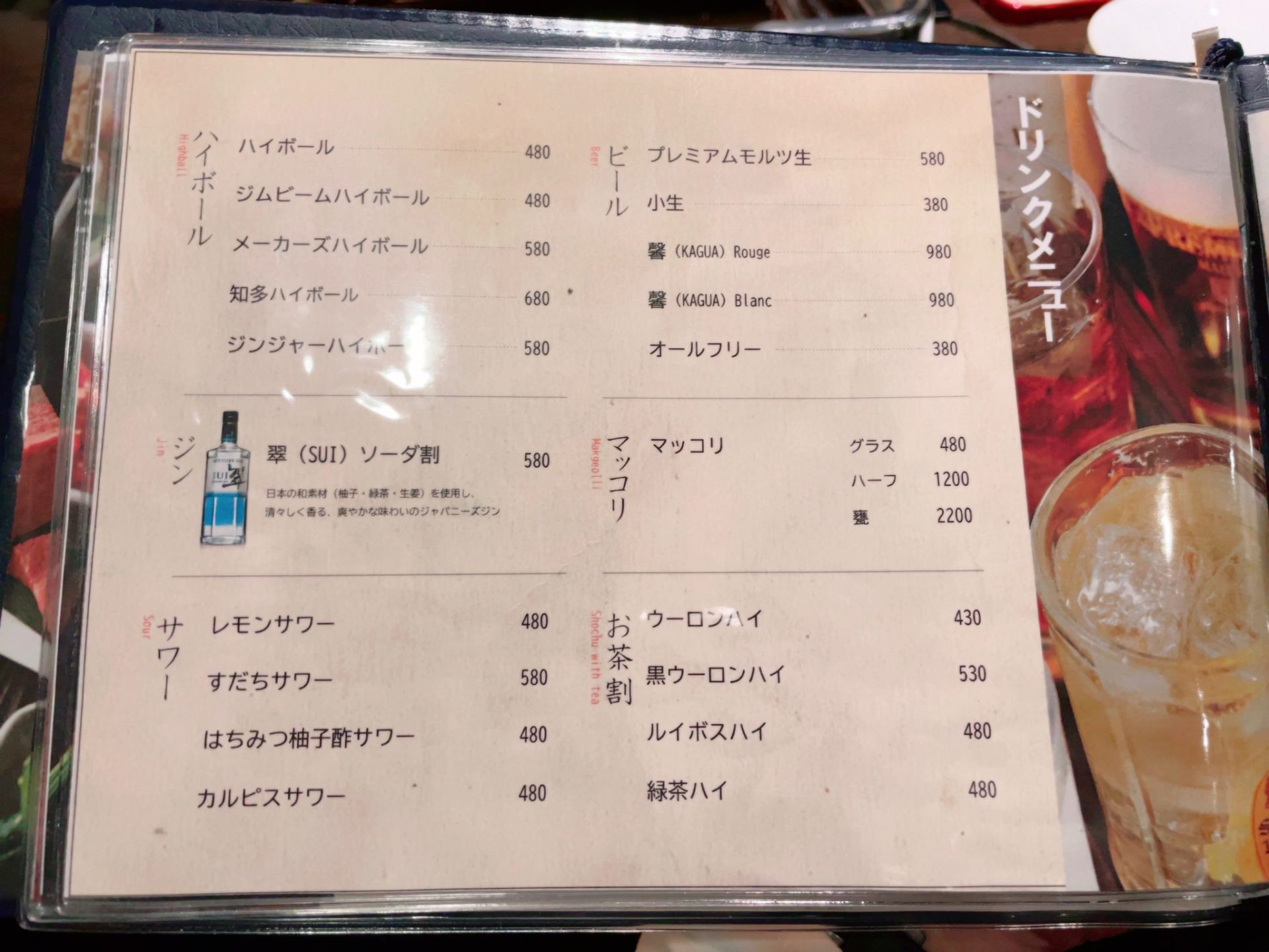 芝浦駒沢本店のドリンクメニュー