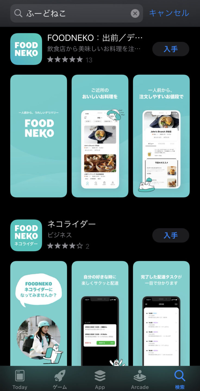 FOODNEKO(フードネコ)のアプリ登録・設定方法