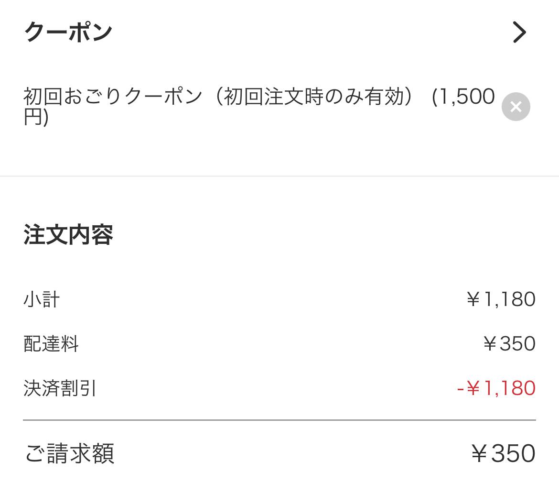 FOODNEKO(フードネコ)の支払い決済画面