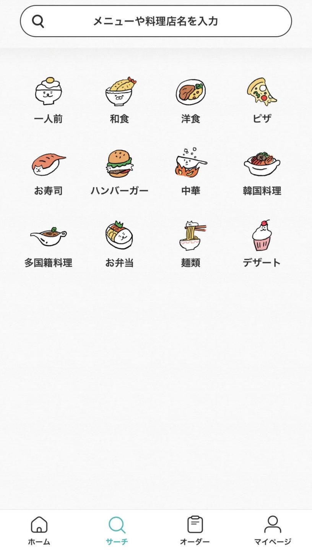 FOODNEKO(フードネコ)のサーチ(検索画面)