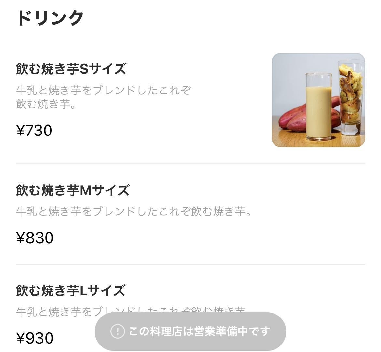 FOODNEKO(フードネコ)の一年超熟成とろ焼き芋(300g)