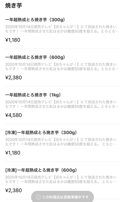 FOODNEKO(フードネコ)のTOP画面やサーチ(検索画面)