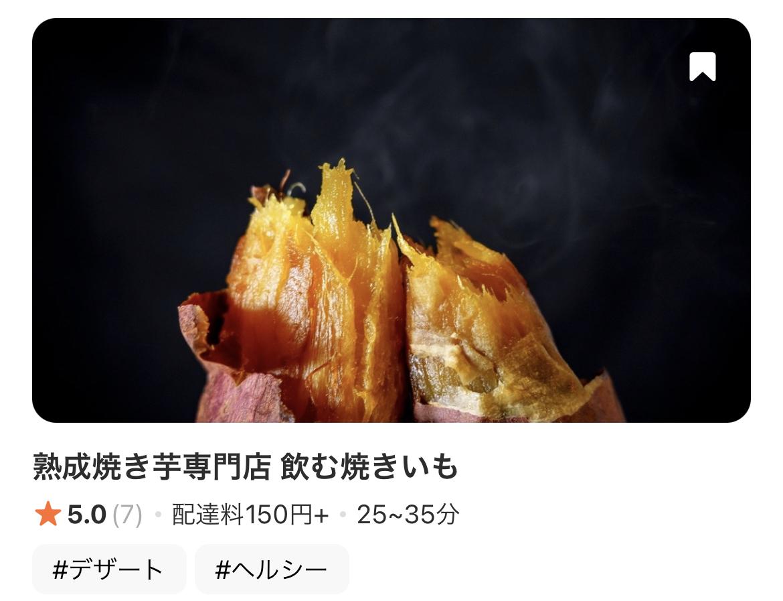 FOODNEKO(フードネコ)のレストラン検索画面