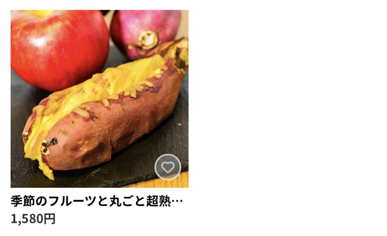 熟成焼き芋専門店 飲む焼きいものメニュー